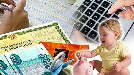Как получить выплаты денег на детей